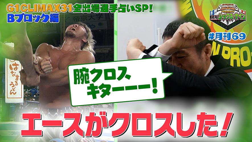 【新日SSプレゼンツ!月刊69#8☆Bブロック編☆】G1CLIMAX31全出場選手占いスペシャル〜!